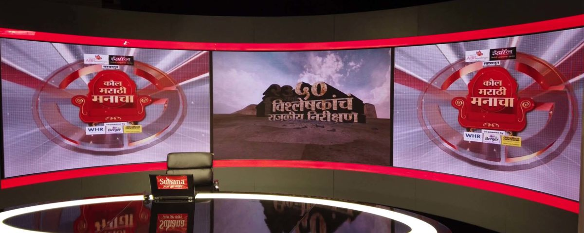 Curved LED for ABP Majha